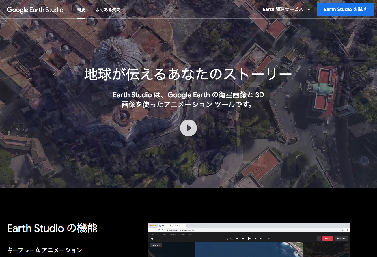 Google Earth Studio は使えるのか?